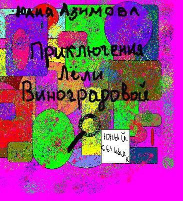 Iuliia-Azimova-detskaia-pisatelnitca-5