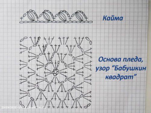 kak-sviazat-pled-kriuchkom-poshagovaia-instruktciia-skhema-opisanie-dlia-nachinaiushchikh-2