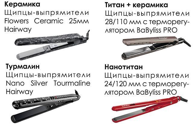 Самый лучший выпрямитель для волос