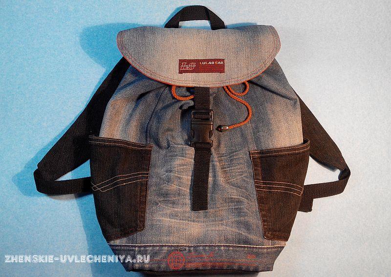 31d55c065d1e Как сшить рюкзак из старых джинсов своими руками: мастер-класс с ...